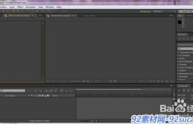 【AE教程】ae怎么给视频制作反转顺序、加速减速等特效