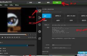 会声会影怎么导出竖屏视频? 会声会影导出手机竖屏视频的教程