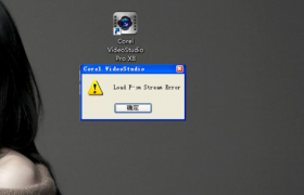 会声会影出现load from stream error错误怎么办?
