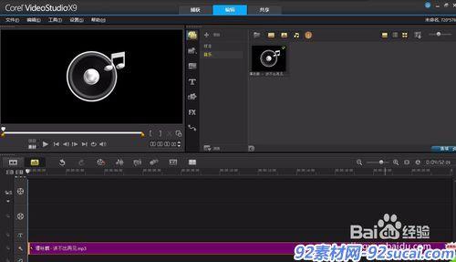 利用会声会影X9在PowerPoint2013中嵌入音乐