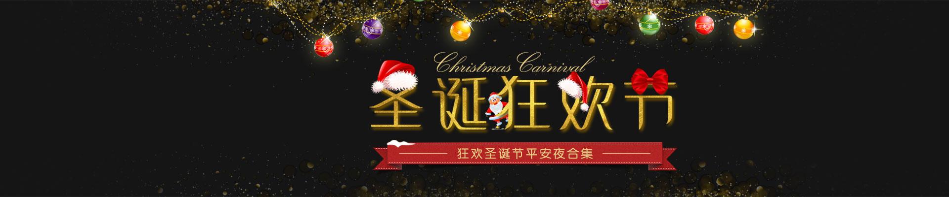 狂欢圣诞平安夜素材合集