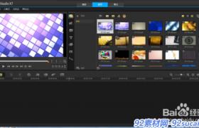 绘声绘影怎么给视频添加切换场景?