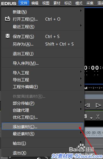 EDIUS怎样导出视频?