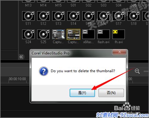 会声会影x6如何找到录制视频文件位置并删除?