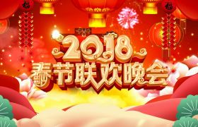 AE模板 2018新年模板 喜庆春节联欢晚会收场 AE素材