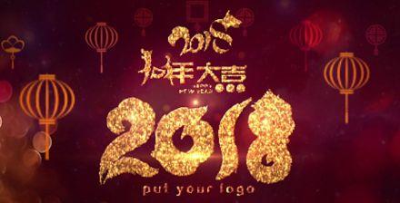 2018狗年迎春节新年专题