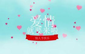 AE模板 恋人节心形云朵一箭穿心浪漫视频模板 AE素材