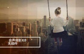 会声会影? 炫酷动感格交叉场展示会声会影X8模板