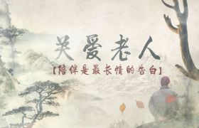 AE模板 关爱老人感恩父母中国风水墨画模板 AE素材