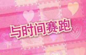 AE模板 情人节创意粉色桃心表白相册模板 AE素材