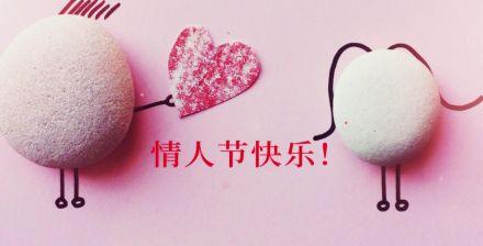 浪漫创意幸福广告恋人节专题