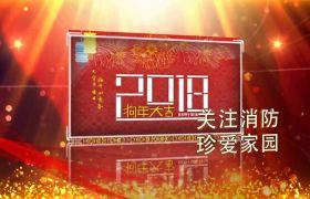 2018党政类新年颁奖晚会宣传模板