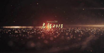2018年企业年会专题
