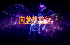 AE模板 会声会影x8企业年会星空粒子宣传模板 AE素材