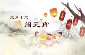 AE模板 典雅中国风元宵节团圆饭闹元宵开场模板 AE素材