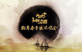 AE模板 儒雅中国风水墨卷轴狗年联欢晚会模板 AE素材