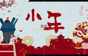 AE模板 中国年传统节日小年习俗宣传介绍模板 AE素材