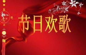 音乐素材 春节过年必备喜庆高兴配景音乐