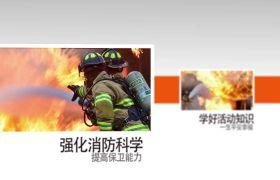 AE模板 經典節日消防安全圖文宣傳片模板 AE素材