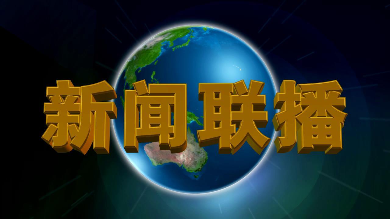ae模板 经典中央电视台新闻联播开场片头模板 ae素材图片