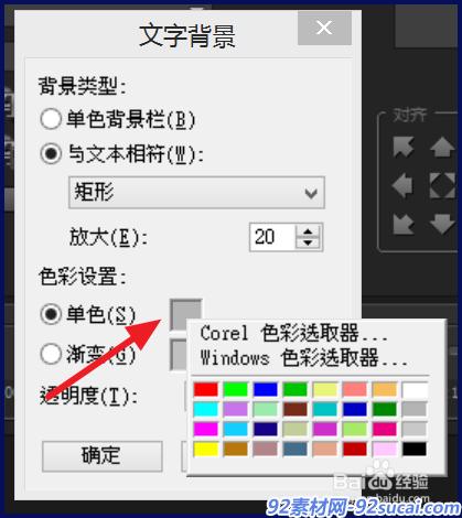 会声会影怎样设置字幕配景颜色