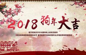 企业手绘新春贺年配景视频素材
