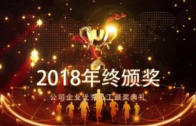 AE模板 企业年会星光2018年末颁奖盛典模板 AE素材