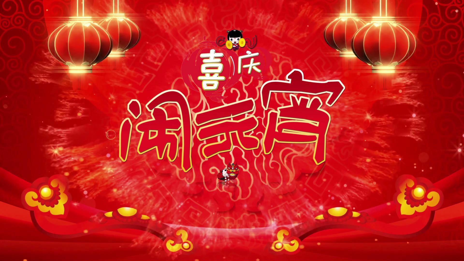 高清喜庆元宵节晚会开场片头背景视频[00-00-01][20180209-135219802].jpg