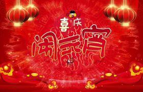 白色喜庆元宵节收场片头配景视频