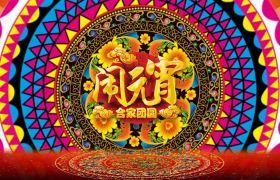 炫丽多彩新春闹元宵静态配景视频