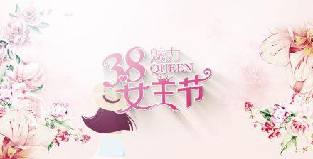 温馨浪漫三八妇女烈女王节专题模板 视频素材
