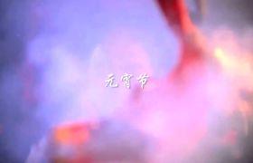 喜庆中国年元宵节宣传视频