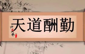 会声会影 ?传统中国水墨风宣传会声会影X8模板