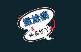 AE模板 兴趣卡通综艺节目前期包装字幕模板 AE素材