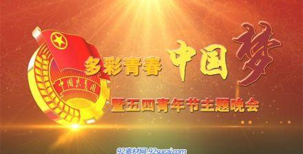 党政共青团五四青年节宣传片头主题晚会AE模板专题