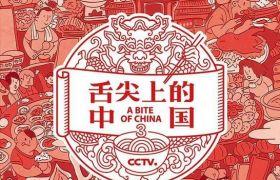 音乐素材 《舌尖上的中国3》电视bgm原声