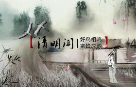 AE模板 古典水墨中国风清明节祭祖踏青宣传模板 AE素材