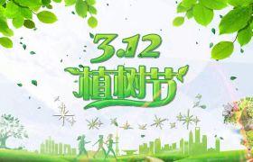 AE模板 绿色3.12植树节环保宣传设计动画模板 AE素材