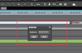 edius教程-怎样调解视频的播放速率