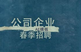 AE模板 创意公司招聘蓝色文字排版公司招聘模板 AE素材