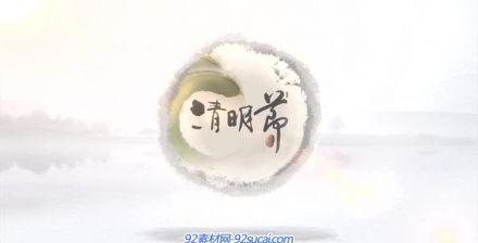 明朗节祭祖踏青留念AE模板、视频素材专题