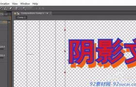 【AE教程】ae文字的阴影效果制作教程