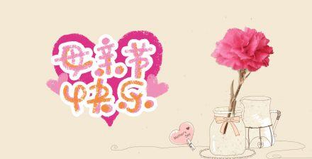 甘美温馨母亲节高兴戴德母亲AE模板、高清视频素材专题