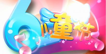 庆贺六一儿童节高兴 高兴卡通动漫儿童AE模板、视频素材专题