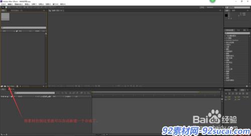 【ae教程】ae界面介绍-92素材网_ae模板,视频素材免费