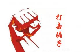 发明盗用欧博娱乐网站 提示用户严防受骗上当