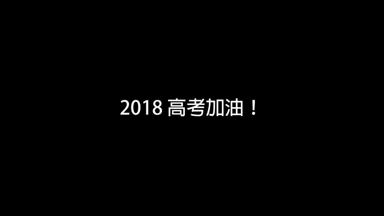 高考励志视频[00-03-16][20180528-155333551].jpg