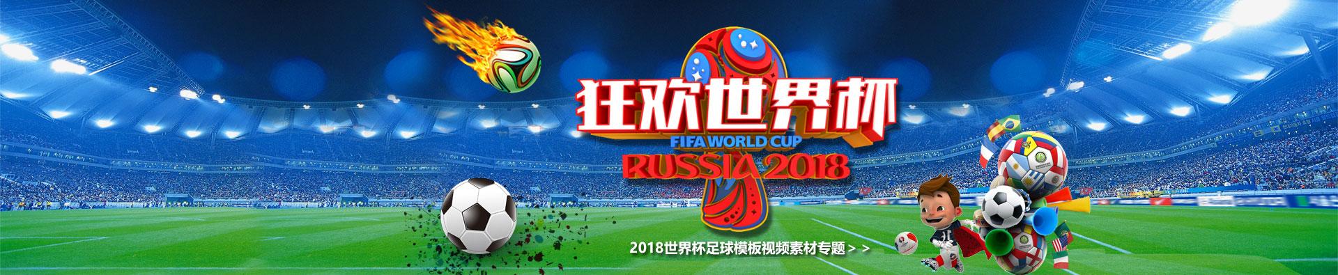 世界杯足球模板视频专题