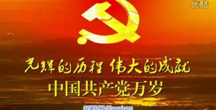 七一建党节庆祝党的生日党政模板、视频素材专题