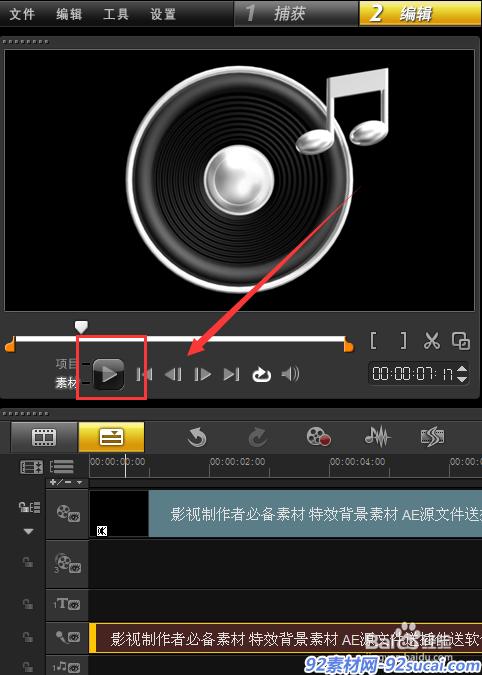 会声会影x5如何控制视频的声音